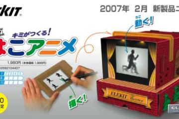 animationbox