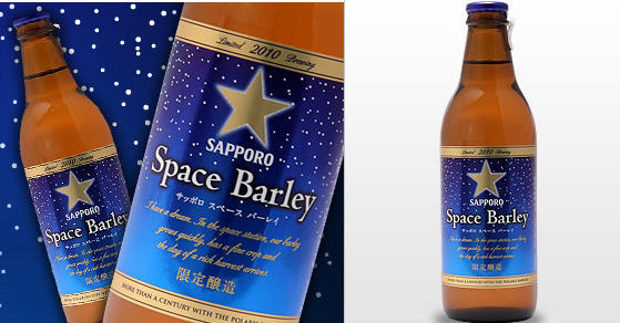 spacebarley1